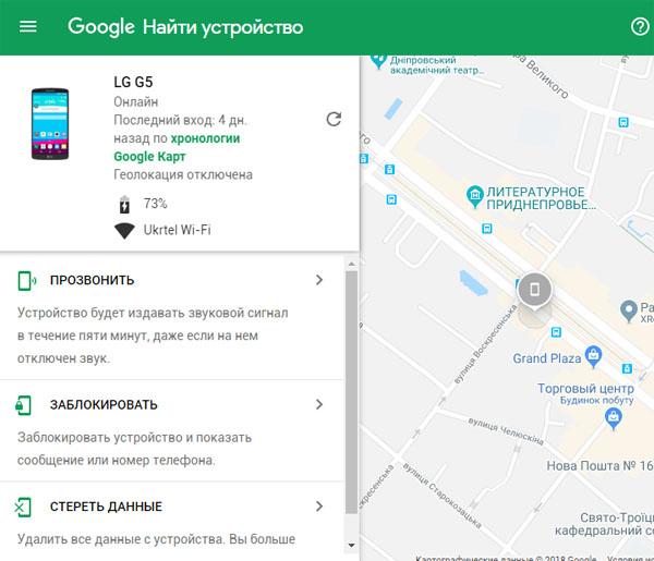 Расположение телефона на карте Google