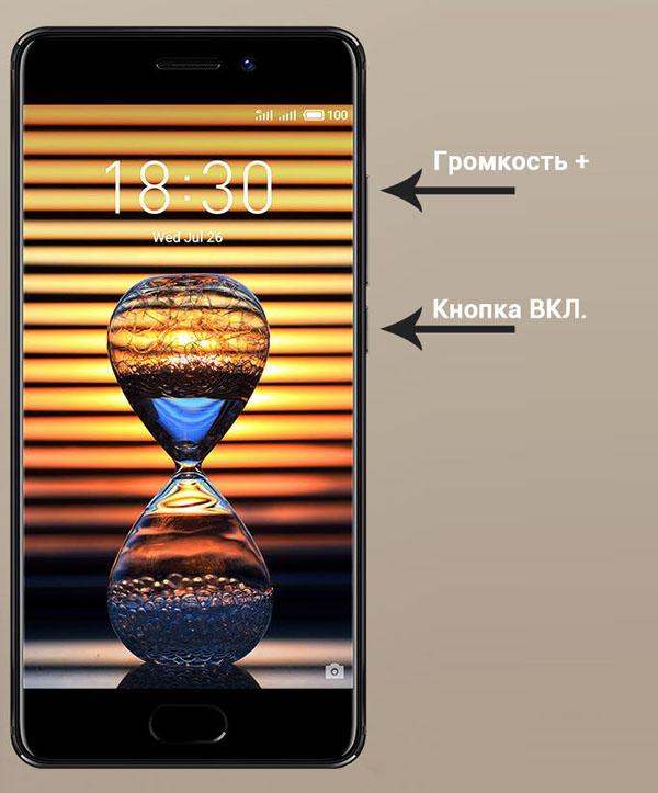 Схематическое изображение зажатия кнопок громкость + и кнопки включения
